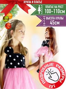 """Кукла серии """"Город Игр"""" 45 см с платьем, горошек M"""