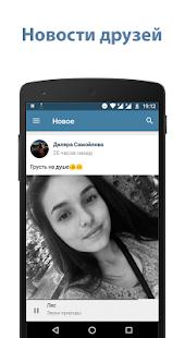 Download Музыка ВКонтакте APK on PC