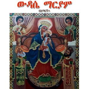 App Wedase Mariam ውዳሴ ማርያም APK for Windows Phone