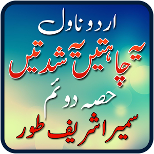 Download Ye Chahatain Ye Shiddatain Novel Part 2 for PC