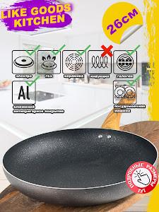 Сковорода серии Like Goods, LG-11910