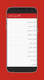 Download Android App تلفاز بدون انترنت SIMULATOR for Samsung