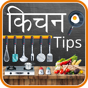 Download Kitchen Tips For PC Windows and Mac