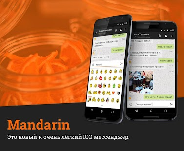 Mandarin IM Screenshot