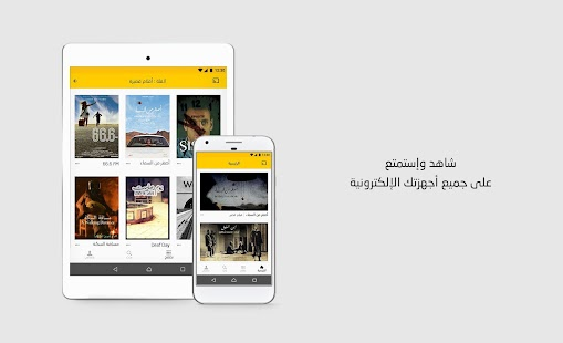 App سينموز apk for kindle fire