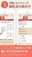 Screenshot of きほんの離乳食 管理栄養士が監修したレシピが250種類以上!