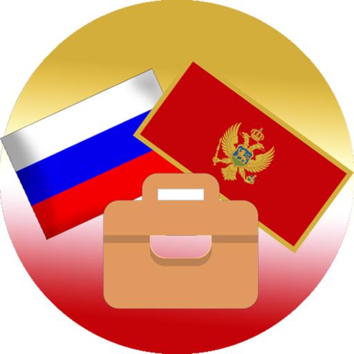 Android aplikacija Русско-черногорский разговорник na Android Srbija
