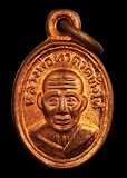 เหรียญเม็ดแตง ลป.ทวด อ.นอง วัดทรายขาว พิมพ์ ด.ขีด เนื้อทองแดง