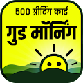 Good Morning Messages in Hindi APK for Bluestacks