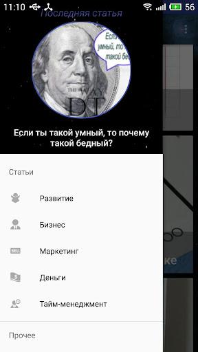 Бизнес + Premium - screenshot