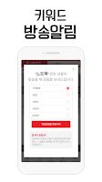 Screenshot of 홈쇼핑모아-홈앤쇼핑,GS홈쇼핑,CJ,롯데NS,현대홈쇼핑