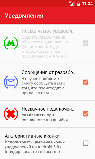 Wi-Fi в метро screenshot 7