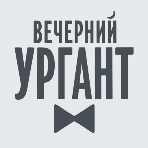 Вечерний Ургант (app)