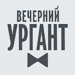 Вечерний Ургант Icon