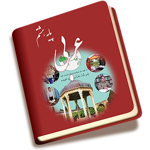 Download عربی هشتم متوسطه For PC Windows and Mac