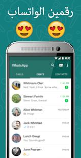 App تشغيل رقمين واتس اب نفس الهاتف APK for Windows Phone