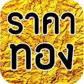 Download ราคาทอง - goldprice APK to PC