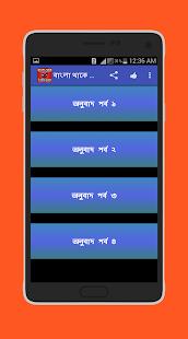 App বাংলা থেকে ইংরেজি অনুবাদ APK for Kindle