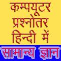 Computer GK in Hindi All IT GK APK for Bluestacks