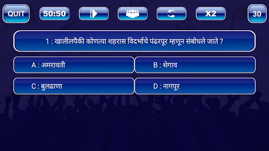 Game KBC In Marathi - Marathi GK App 2017 APK for Windows Phone