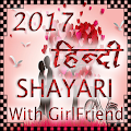 Hindi Shayari 2017 8.0 icon