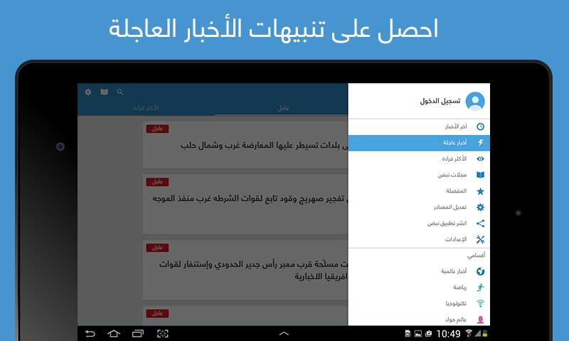نبض Nabd Screenshot 11
