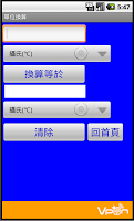 Screenshot of unit_converter