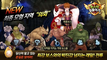 Screenshot of 몬스터 길들이기 for Kakao