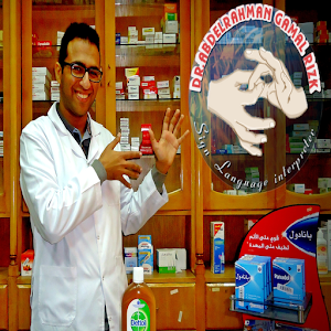 دكتور الصم Doctor For Deaf