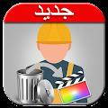 App إسترجاع الفيديوهات Joke APK for Kindle