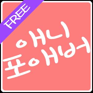 애니포에버 - 무료애니, 인기애니 다시보기 이미지[1]