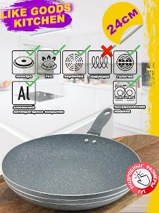 Сковорода серии Like Goods, LG-11920