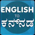 English To Kannada Translator APK for Bluestacks