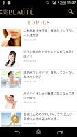 Screenshot of 美BEAUTÉ:キレイを発見する、WEBマガジン。