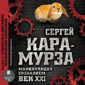 Download Манипуляция сознанием. Век XXI For PC Windows and Mac