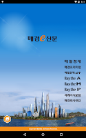 Screenshot of 매경e신문 for Tab