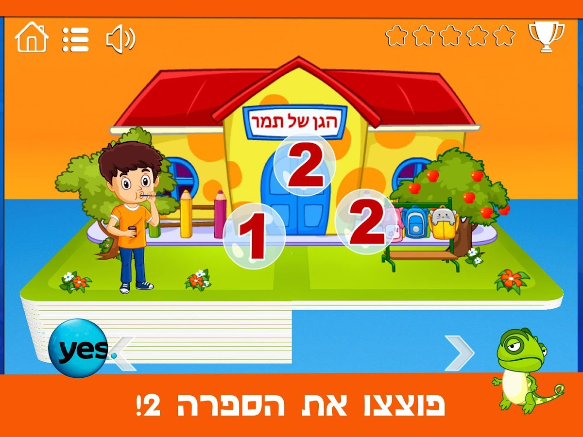 עם מי לגדו&# Screenshot 2