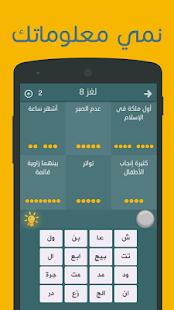 Download فطحل العرب - لعبة معلومات عامة APK for Android Kitkat