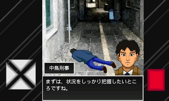 Tragedy of balcony apk screenshot