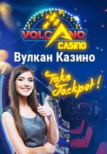 казино вулкан плей маркет