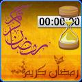 Ramadan 2017 Countdown APK for Bluestacks