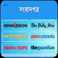 App all bangla newspaper APK for Kindle