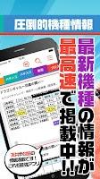 Screenshot of DMMぱちタウン(パチタウン) パチンコ・パチスロ無料アプリ