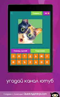 Game Угадай название канала YouTube APK for Windows Phone