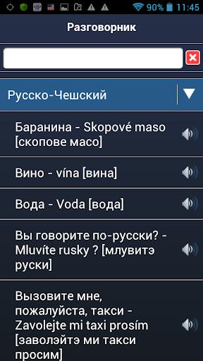Прага аудио-путеводитель - screenshot