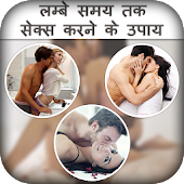 App Lmbe Smay Tak Sex Krne Ke Upay APK for Windows Phone