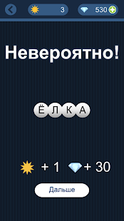 Game Угадай слово по подсказке! apk for kindle fire