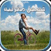 App قصص مغربية واقعية جديدة APK for Windows Phone