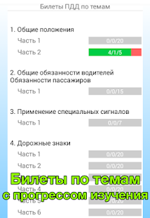 App Билеты ПДД 2017 +Экзамен apk for kindle fire