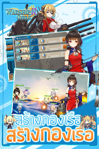 Warship Girls-TH - screenshot